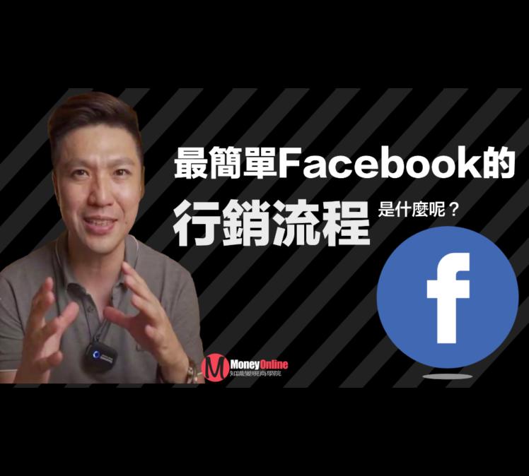 最簡單Facebook的行銷流程是什麼呢?
